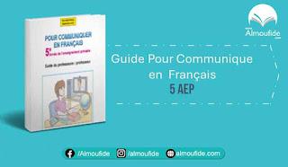 جديد :مرجع الاستاذ Pour communiquer en français   المستوى  الخامس السلك الإبتدائي  - طبعة 2022-2021