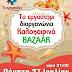 Ηγουμενίτσα:Καλοκαιρινό Bazaar την Πέμπτη 27 Ιουλίου!