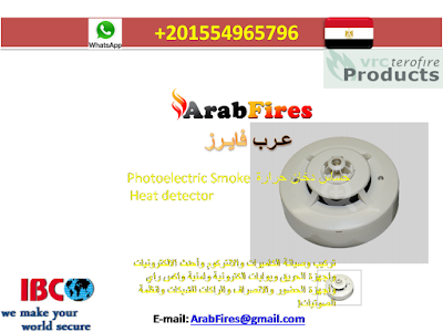 حساس دخان حرارة Photoelectric Smoke  Heat detector