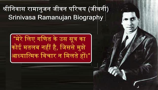 Srinivasa Ramanujan Biography in Hindi
