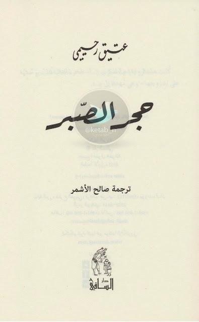 تحميل وقراءة رواية حجر الصبر - عتيق رحيمي pdf - كوكتيل الكتب