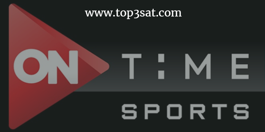 تردد قناة اون تايم سبورت ON Time Sports الجديد على القمر الصناعى نايل سات بجودة SD و HD