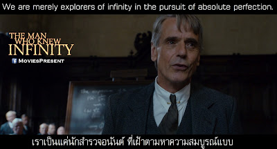The Man Who Knew Infinity Quotes