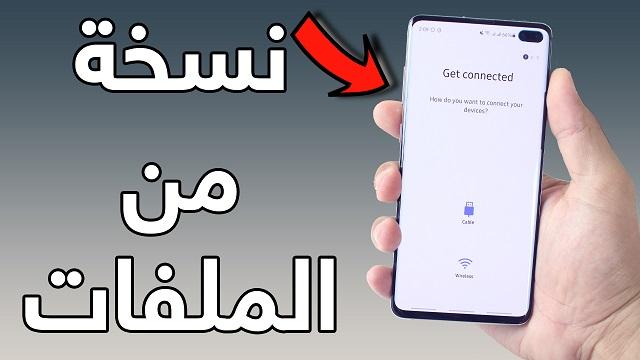 شاهد كيف تحصل على نسخة من ملفات هاتفك و وضعها على هاتف آخر بهذه الطريقة السحرية