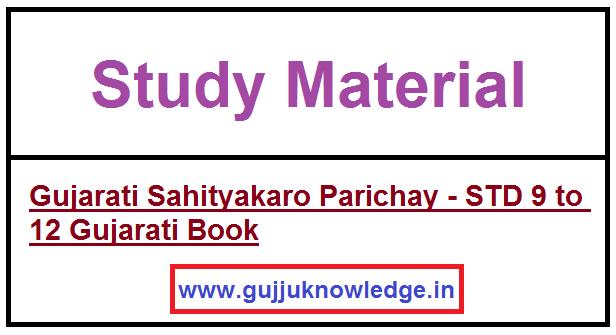Gujarati Sahityakaro Parichay (STD 9 to 12 Gujarati Book)