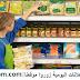 تشغيل 20 بائع وبائعة منتوجات فلاحية بمدينة الدارالبيضاء ـ البرنوصي