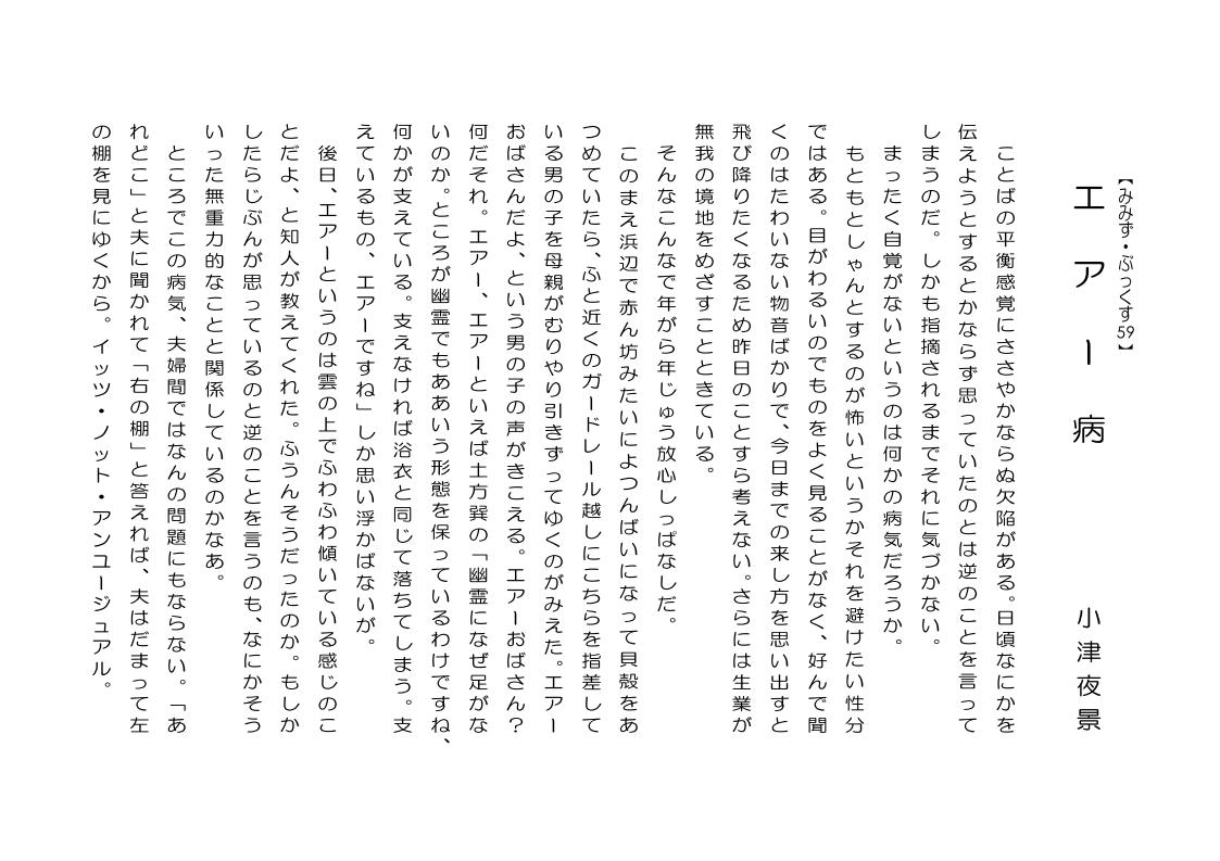 ウラハイ = 裏「週刊俳句」: 【...
