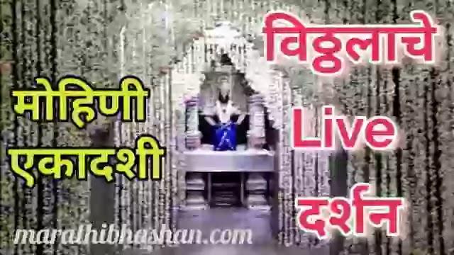 मोहिनी एकादशी 2021 मराठी माहिती, विठ्ठल मंदिर Live दर्शन! Mohini Ekadashi Marathi mahiti.