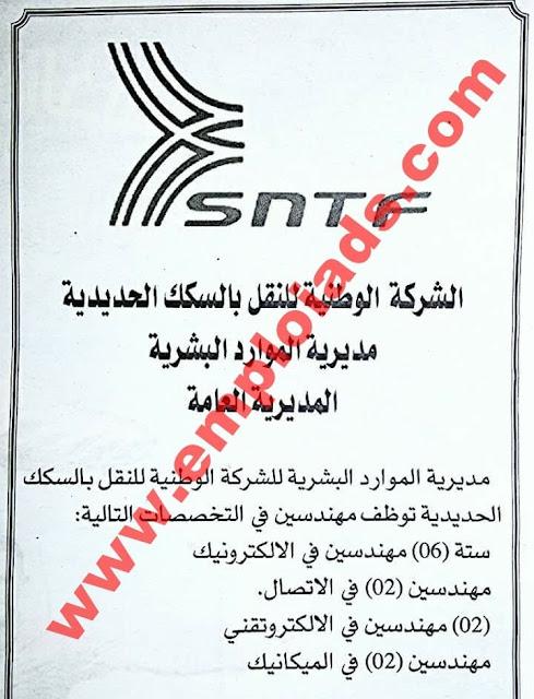 اعلان توظيف بالشركة الوطنية للنقل بالسكك الحديدية sntf اكتوبر 2017