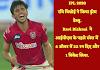 IPL 2020 रवि बिश्नोई ने किया ड्रीम डेब्यु पहले स्पेल में  4 ओवर में 22 रन दिए और 1 विकेट लिया | Bishnoism