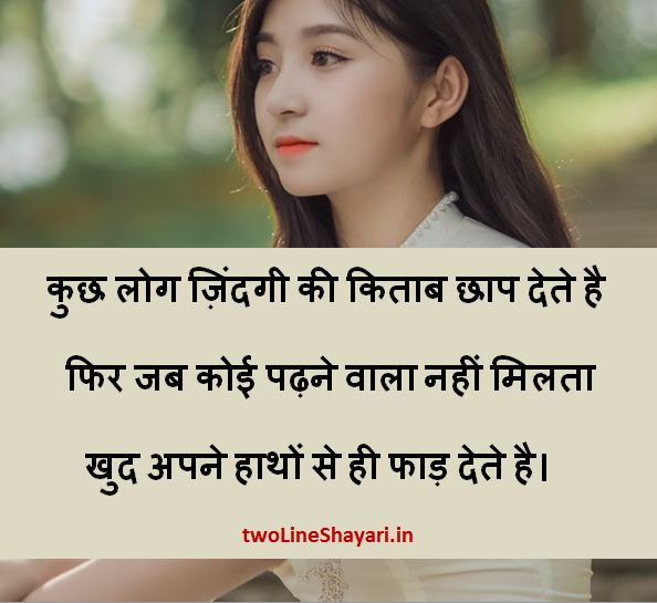beautiful shayari images collection