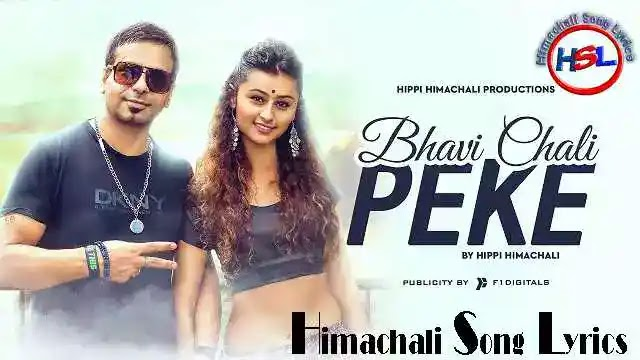 Bhavi Chali Peke ( भाभी चली पेके ) Lyrics Hindi | Kaku Ram Thakur ~ Himachali Song Lyrics