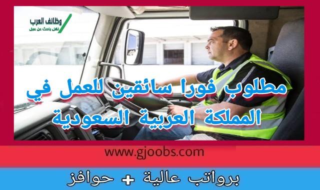 مطلوب فورا سائقين لكبرى الشركات للعمل في المملكة العربية السعودية