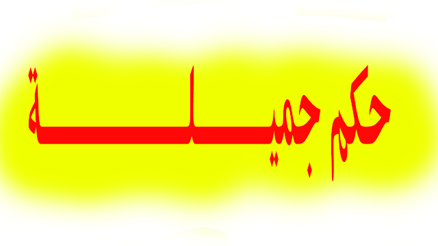 حكم و أقوال عن التعاسة ❤️ حكم جميــــــلــــــــــــة