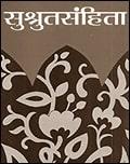 Hindi PDF of Sushruta Samhita