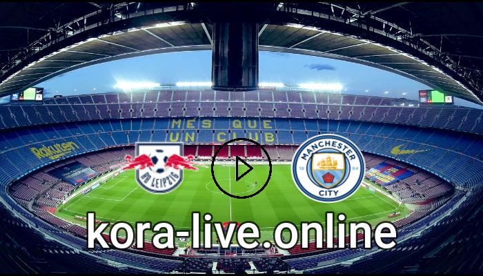 نتيجة مباراة مانشستر سيتي ولايبزيغ بتاريخ 15-09-2021 دوري أبطال أوروبا