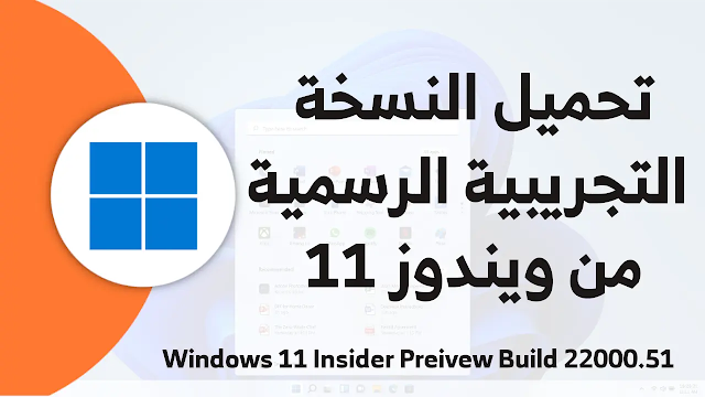 تحميل النسخة التجريبية الرسمية من ويندوز 11 [إصدار 22000.51 ملف ايزو 64-بت]