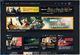UBI Games Launcherホーム画面