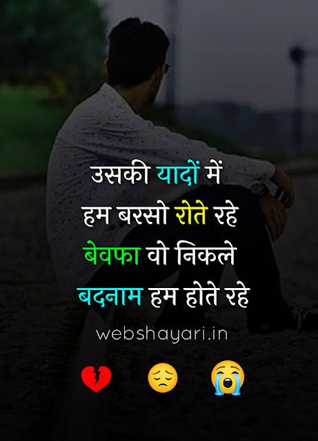 sad whatsapp status shayari download