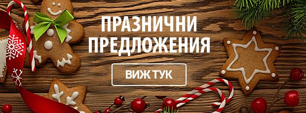 Коледни Подаръци, Лакомства, Украса