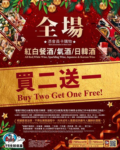 759阿信屋: 全場紅白餐酒/氣酒/日韓酒 買二送一 至12月13日