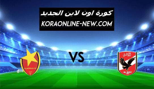 مشاهدة مباراة الأهلي والمريخ بث مباشر اليوم 16-2-2021 دوري أبطال أفريقيا