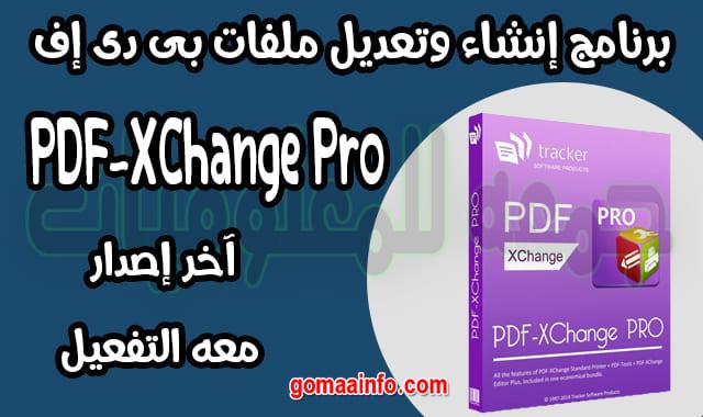 تحميل برنامج إنشاء وتعديل ملفات بى دى إف | PDF-XChange Pro 8.0.338.0