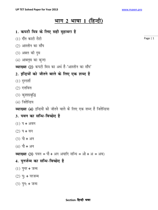 यूपी टेट साल्व्ड पेपर पीडीऍफ़ पुस्तक  | UPTET Solved Paper in Hindi PDF Free Download