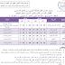 جدول الإمتحانات  المعتمد للصف الرابع الإبتدائى للجيزة نهائى أخر العام2018