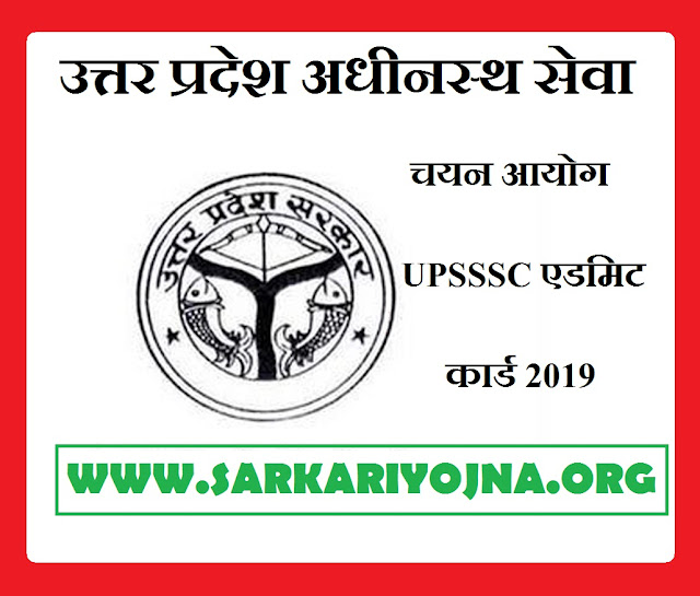 uttar pradesh subordinate service selection commission,uttar pradesh subordinate service selection commission requirement 2019,lower subordinate service,upsssc lower subordinate,uttar pradesh current affair,uttar pradesh vyayam parsikhsak,upsc lower subordinate,upsssc latest news,ssc stenographer exam pattern 2018 with selection procedure,lower pcs,lower pcs vacancy,lower pcs exam date,upsssc lower