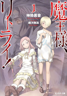 Download Novel Demon King, Retry!