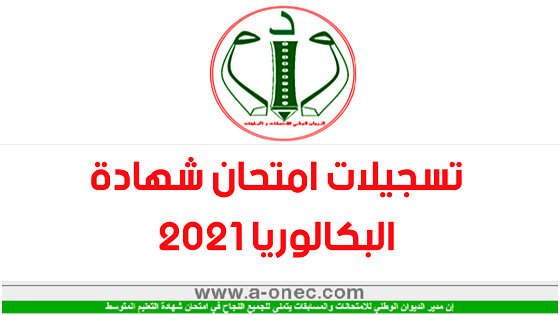 من هنا التسجيل في امتحان شهادة البكالوريا دورة 2021 bac.onec.dz