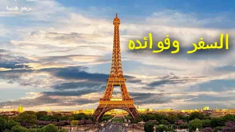 موضوع تعبير عن السفر وفوائده و أهم الأماكن السياحية حول العالم  وفوائد السياحة علي الناتج القومي