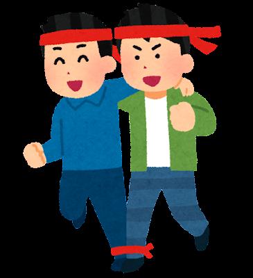 二人三脚のイラスト(男性)