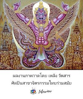 สัมภาษณ์ศิลปิน, เพลิง วัตสาร ศิลปินสาขาจิตรกรรมไทยร่วมสมัย, Thai contemporary art,ศิลปะไทยร่วมสมัย,  ภาพวาด, พญาครุฑ, canvas