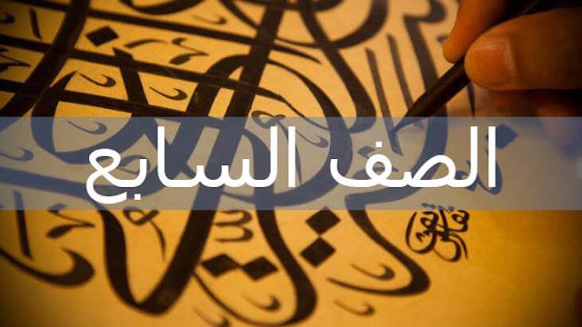 حل درس الفعل المعتل اللغة العربية الفصل الأول للصف السابع