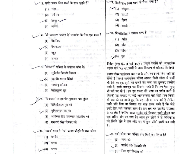 Download Super Tet Previous Year Paper in PDF