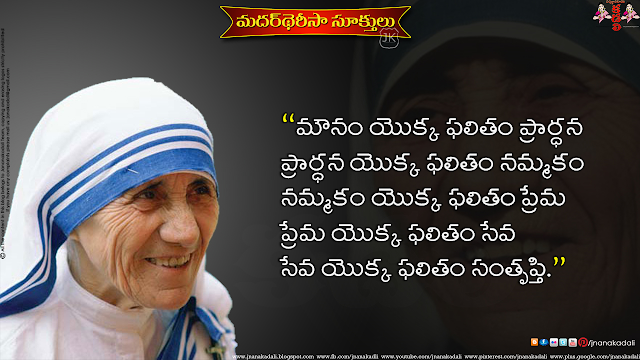 Beautiful Telugu Quotes and Life Inspirational Thoughts by Mother Teresa with hd wallpapers,Serving People is great Happyness In the world Mother theresa quotes in telugu,Telugu Mother Teresa inspirational messages stories Quotations about helping nature,Mother teresa Telugu inspirational quotes with hd images