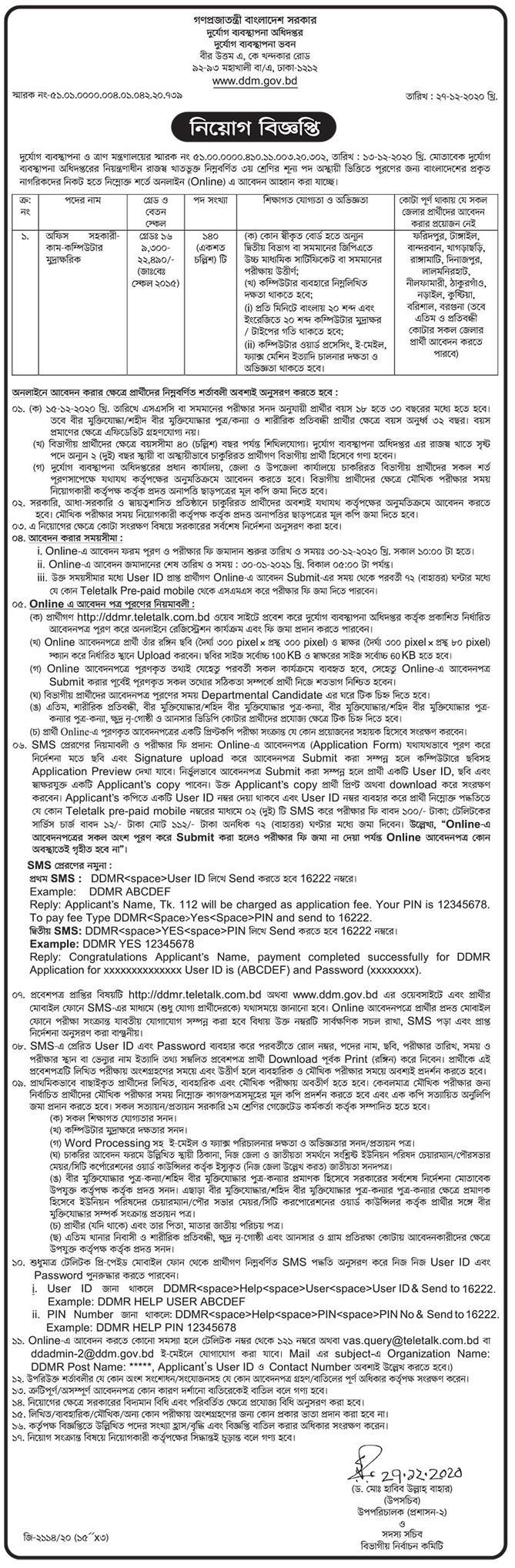 দুর্যোগ ব্যবস্থাপনা অধিদপ্তর নিয়োগ বিজ্ঞপ্তি  ২০২১ Department of Disaster Management Recruitment Circular DDM Job circular 2021