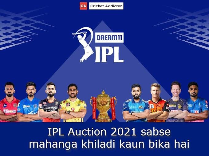 आईपीएल  2021 का सबसे महंगा खिलाडी कोनसा बिका है | IPL 2021 AUCTION
