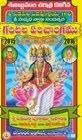 Pidaparti Ghantala Panchangam 2015-16
