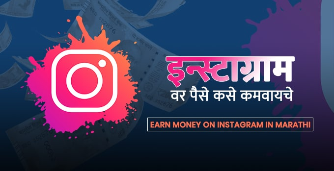 How to Earn Money on Instagram In 2020