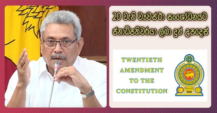 https://www.gossiplanka.com/2020/08/president-advice-20-amendment.html