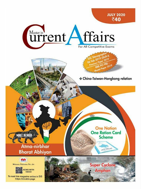 MICA Current Affairs July 2020 : For All Competitive Exam PDF Book