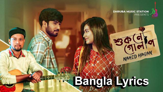Shukno Golap (শুকনো গোলাপ) Bangla Lyrics Nahid Hasan