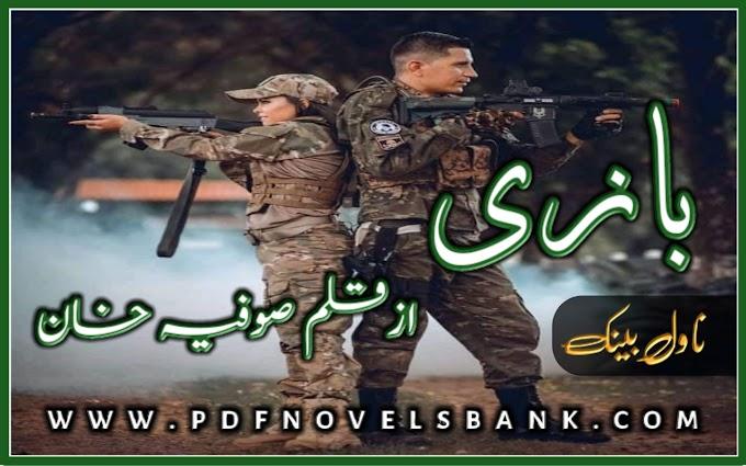 Baazi Complete Novel by Sofia Khan