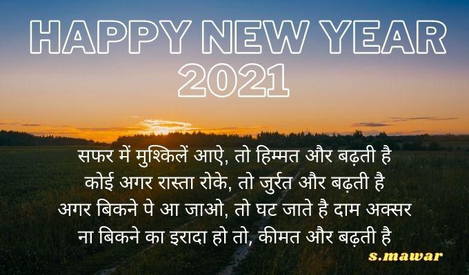 Happy-New-Year-2021-Shayari-With-Images।Happy-New-Year-2021-Shayari-Pictures