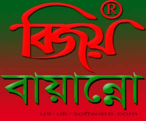 Bijoy Bayanno Full Version Download For All Win OS System