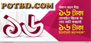 Bkash Instant Cashback On Mobile Recharge