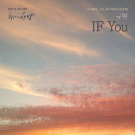 Chord : Kyuhyun (규현) - If You (밤하늘) (OST. The Best Hit)